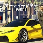 「GTA5」アップデート第2弾!!「ダーティーマネー Part2」の詳細