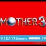 Wii Uで名作が蘇る!独特なRPG「MOTHER3」で思い出す記憶