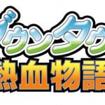 懐かしい・・・「ダウンタウン熱血物語SP」新要素追加で蘇る!