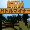 3DS最新ソフト「バトルマイナー」戦闘を楽しむサンドボックス