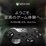 XboxOneで10万円ゲット?「至高のゲーム体験」キャンペーンが素晴らしすぎる!