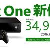 これは買い時なのか?「Xbox One」新価格で5,000円の値下げ!