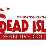 夏はゾンビで納涼!「デッドアイランド:ディフィニティブコレクション」悪夢が鮮麗になって蘇る!