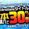 PS4夏のセール!「PlayStation Indies まとめ買いセール」買えば買うほどお得に!