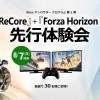 Xbox アンバサダー「ReCore」と「Forza Horizon 3」の先行体験会を開催!