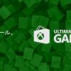ゲーム大特価!Xbox「アルティメットゲームセール」日本でも開催!