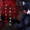 キモ怖いスマホゲーム「呪巣 -起ノ章-」呪いの連鎖でトラウマになる!!