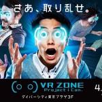 今お台場がアツい!「VR ZONE Project i Can」のガンダムとボトムズのVRが素晴らしい!