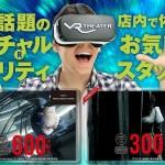 進撃の巨人や攻殻機動隊がVRに!「VR THEATER」タイトーが世界初のサービスを開始!