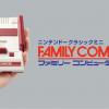名作タイトルが再び!「ニンテンドークラシックミニ ファミコン」可愛い手のひらサイズで登場!
