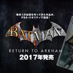 ギネスに登録されたゲーム!「バットマン:リターン・トゥ・アーカム」リマスター版でPS4に登場!