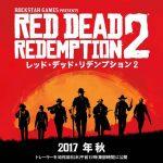 RDR2の発売日を予想!「レッド・デッド・リデンプション2」2017年9月に発売されるっぽい!