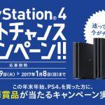 PS VRがもらえる!?「PS4 ゲットチャンスキャンペーン」PS4を買って豪華すぎる商品をゲット!