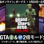 """引き継ぐのは今しかない!「GTA5」PS3とXbox 360の""""データ移行の終了へ"""""""