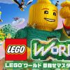 レゴの世界で自由に遊べる!「LEGOワールド 目指せマスタービルダー」マイクラのようにモノづくりが楽しめる!