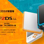 3DSに新しい仲間が!!「Newニンテンドー2DS LL」軽い!折りたためる!安い!!